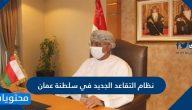 نظام التقاعد الجديد في سلطنة عمان 2020