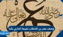 وصف عمر بن الخطاب تميما الداري بأنه