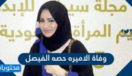 سبب وفاة الاميره حصه الفيصل .. معلومات عن الأميرة حصه الفيصل