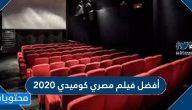 أفضل فيلم مصري كوميدي 2020 على الاطلاق
