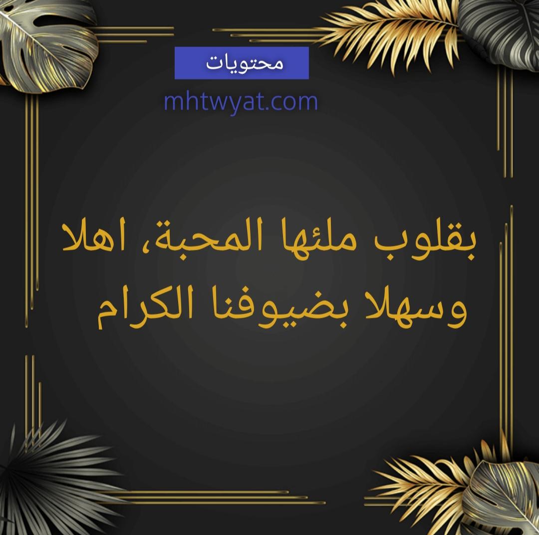 اجمل عبارات ترحيب بالضيوف