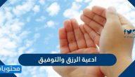 ادعية الرزق والتوفيق وبعض الأدعية المأثورة في طلب الرزق