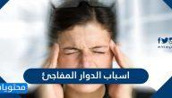 اسباب الدوار المفاجئ وطرق الوقاية والعلاج بالتفصيل