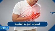 اسباب النوبة القلبية واعراضها وطرق تشخيصها وعلاجها والوقاية من حدوثها