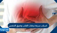 اسباب سرعة نبضات القلب وضيق التنفس وطرق علاجها والوقاية من حدوثها