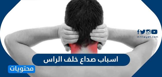 اسباب صداع خلف الراس وطرق علاجه والحالات التي تستدعي زيارة الطبيب