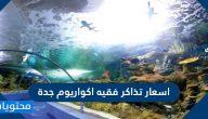 اسعار تذاكر فقيه اكواريوم جدة