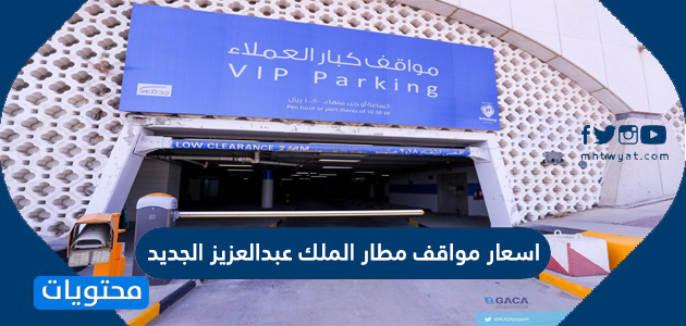 اسعار مواقف مطار الملك عبدالعزيز الجديد 2021