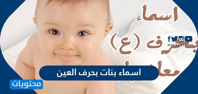 اسماء بنات بحرف العين 2021 ومعانيها موقع محتويات