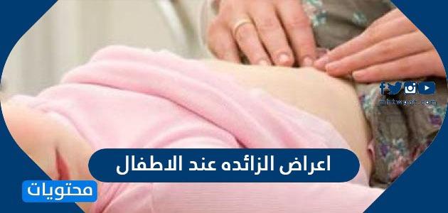 اعراض الزائده عند الاطفال وأسباب آلام البطن الأخرى