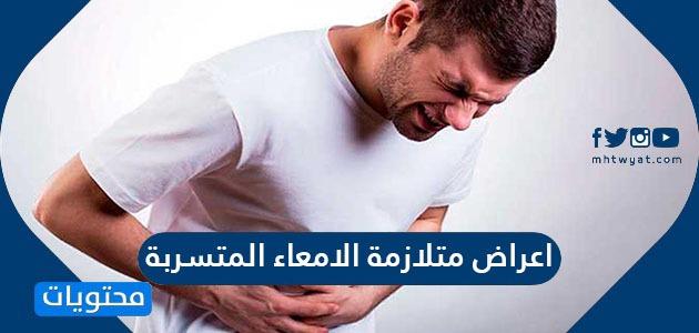 اعراض متلازمة الامعاء المتسربة وما أفضل نظام غذائي للمصابين به