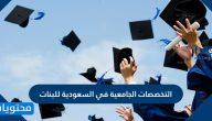 افضل التخصصات الجامعية في السعودية للبنات 2021