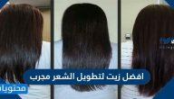 افضل زيت لتطويل الشعر مجرب