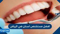 افضل 15 مستشفى اسنان في الرياض 2021