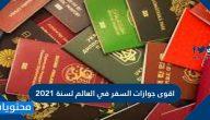 ترتيب اقوى جوازات السفر في العالم لسنة 2021