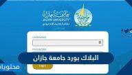 البلاك بورد جامعة جازان تسجيل الدخول بإسم المستخدم وكلمة المرور lms jazanu