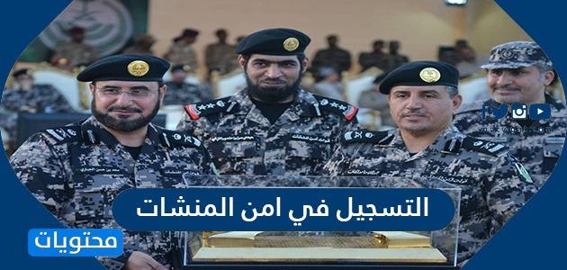 التسجيل في امن المنشات 1442 في السعودية