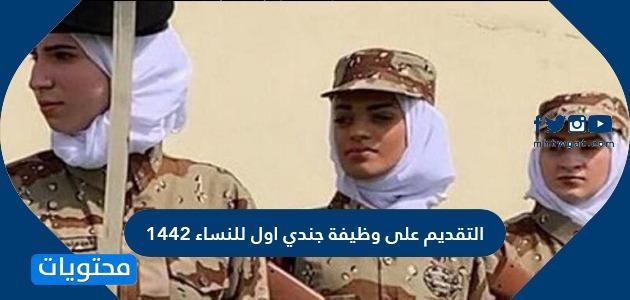 التقديم على وظيفة جندي اول للنساء 1442 وشروط التقديم موقع محتويات