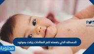 الحمدلله الذي بنعمته تتم الصالحات رزقت بمولود وعبارات قدوم مولود جديد 2021