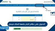الدخول على نظام البانر جامعة الملك فيصل بالخطوات
