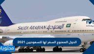 الدول الممنوع السفر لها للسعوديين 2021