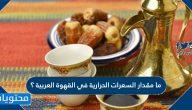 ما مقدار السعرات الحرارية في القهوة العربية