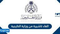 طريقة الغاء تاشيرة صادرة من وزارة الخارجية السعودية 2021