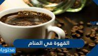 تفسير رؤية القهوة في المنام لابن سيرين وفهد العصيمي