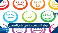 انواع الشخصيات في علم النفس وكيفية التعامل معها