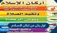 ما هو اول ركن من اركان الاسلام