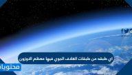 اي طبقه من طبقات الغلاف الجوي فيها معظم الاوزون