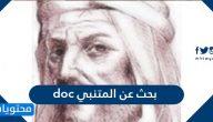 بحث عن المتنبي doc واهم المعلومات عن المتنبي مختصرة