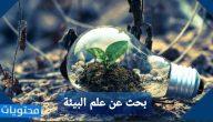 بحث عن علم البيئة doc