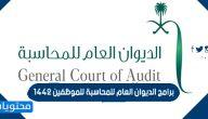 برامج الديوان العام للمحاسبة للموظفين 1442