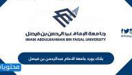 بلاك بورد جامعة الامام عبدالرحمن بن فيصل التعليم عن بعد iau blackboard