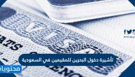 تأشيرة دخول البحرين للمقيمين في السعودية 2021