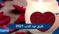 متى تاريخ عيد الحب 2021 .. كم باقي على عيد الحب