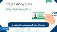 خطوات وروسوم تجديد الرخصة المنتهية في السعودية بالتفصيل