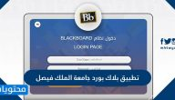 تحميل تطبيق بلاك بورد جامعة الملك فيصل على الكمبيوتر والجوال
