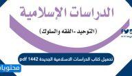 تحميل كتاب الدراسات الاسلامية الجديدة 1442 pdf