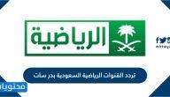 تردد القنوات الرياضية السعودية بدر سات الجديد 2021