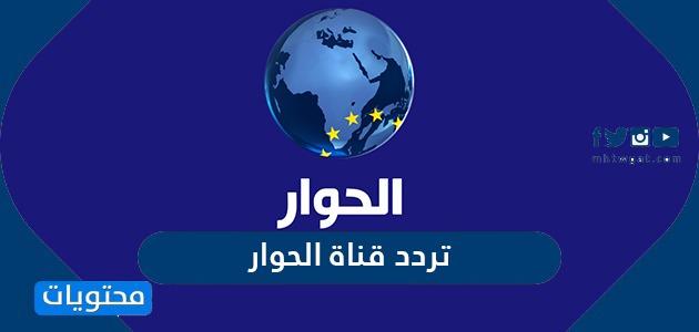 تردد قناة الحوار الجديد 2021 Alhiwar TV على عربسات ونايل سات