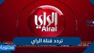 تردد قناة الراي الكويتية الجديد 2021 Alrai TV على عربسات ونايل سات