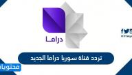 تردد قناة سوريا دراما الجديد 2021 على نايل سات وطريقة ضبط التردد