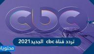 تردد قناة cbc الجديد 2021 وطريقة ضبط التردد على أجهزة الاستقبال