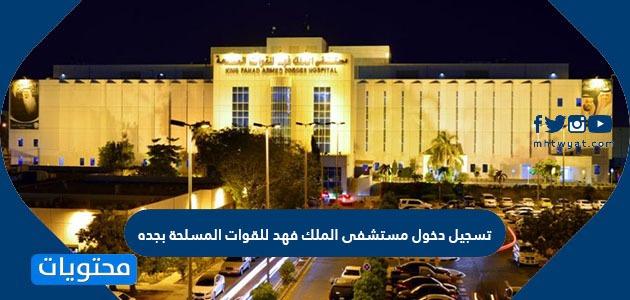 تسجيل دخول مستشفى الملك فهد للقوات المسلحة بجده