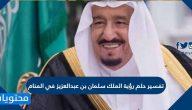 تفسير حلم رؤية الملك سلمان بن عبد العزيز في المنام