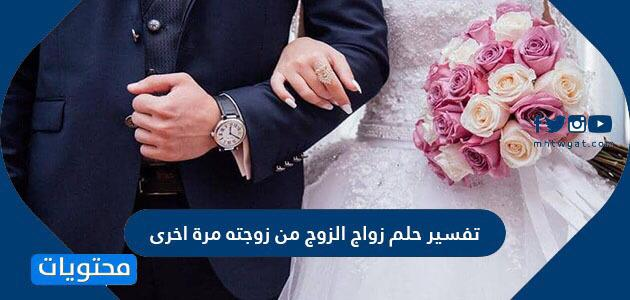 تفسير حلم زواج الزوج من زوجته مرة أخرى