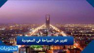 تقرير عن السياحة في السعودية وجهود المملكة في السياحة قصير