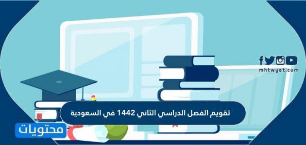 تقويم الفصل الدراسي الثاني 1442 في السعودية
